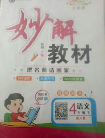 妙解教材【四年级语文下】最新的教材,孩子们寒假预习神器