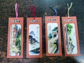 纸质国画书签:台湾风光(四张)