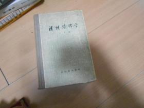 汉语诗律学 精装------11架1*