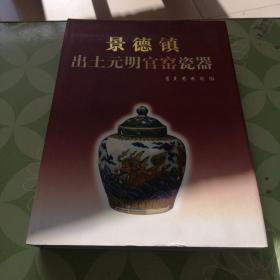 景德镇出土元明官窑瓷器