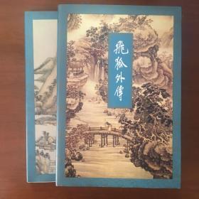 《飞狐外传上下册》金庸签名签赠本