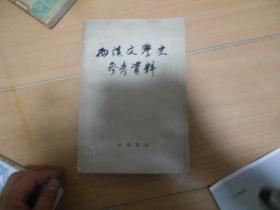 两汉文学史参考资料------11架1*