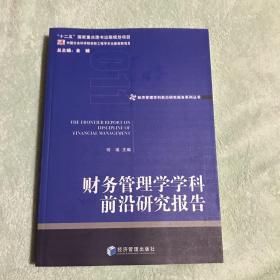 财务管理学学科前沿研究报告