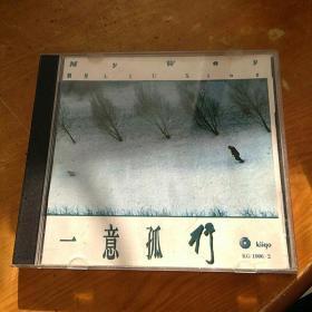 CD   一意孤行