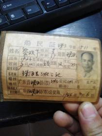 1964年广东珠海船民证