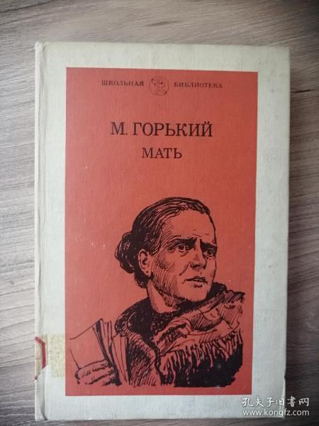 Мать Горький    俄文原版:高尔基的长篇小说《母亲》