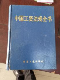 中国工资法规全书