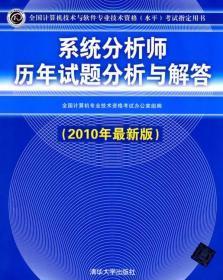 系统分析师历年试题分析与解答(2010年最新版)