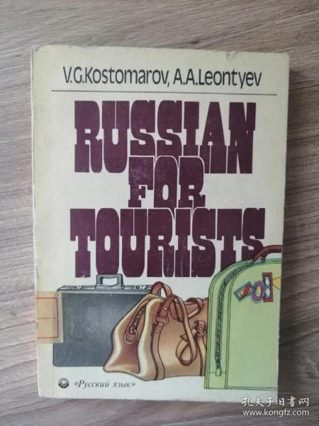 Русский для  Туристов     俄文语言类书:旅游俄语