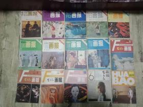 富春江画报1986年第8期