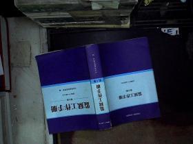 监狱工作手册 第六册