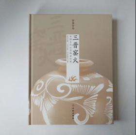 三晋窑火 中国古代山西陶瓷特展