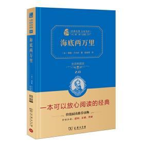 全新正版 经典名著 大家名译:海底两万里(全译本 商务精装版)9787100113120