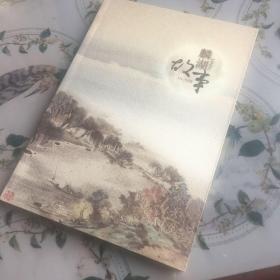 正版现货 麟湖故事 关于嘉兴油车港麟湖的故事