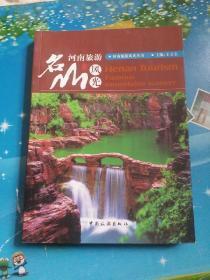 河南旅游风光丛书--河南旅游名山风光