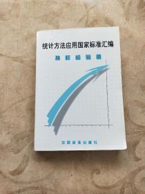 统计方法应用国家标准汇编抽样检验卷