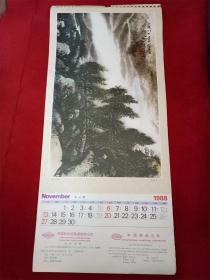 挂历单页八十年代山水画《飞流松柏 》76*37CM著名画家黎雄才