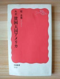 日文原版书  ルポ 贫困大国アメリカ (岩波新书)  – 2008/1/22 堤 未果  (著)