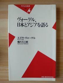 日文原版书  ヴォーゲル、日本とアジアを语る (平凡社新书) – 2001/4/1 エズラ ヴォーゲル (著), 桥爪 大三郎  (著), Ezra F. Vogel (原著)