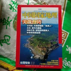 中国国家地理、美哉台湾