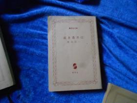 远き落日(上) (集英社文库,日文原版)------11架1*
