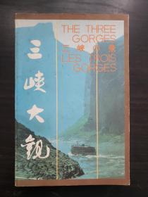 三峡大观(第二版)