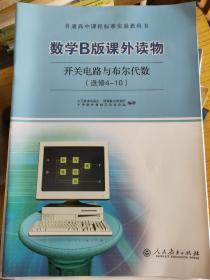普通高中课程标准实验教科书数学B版课外读物. 开关电路与布尔代数 : 4-10 : 选修
