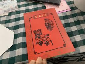 4906:丁丑大吉 (中国集邮总公司)中国参加第二十六届奥林匹克运动会纪念章,1997-1邮票四方联,有设计师呼振源签名,剪纸名家齐秀花签名