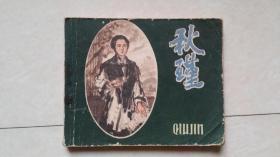 电影连环画:秋瑾