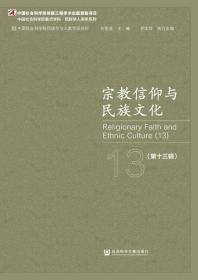 宗教信仰与民族文化(第十三辑)
