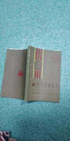 北京青年英烈录(社会主义时期)
