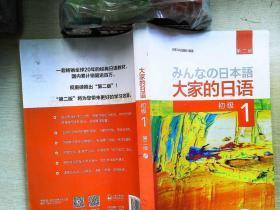 大家的日语(第二版)(初级)(1)