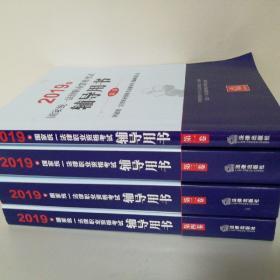 2019年国家统一法律职业资格考试辅导用书