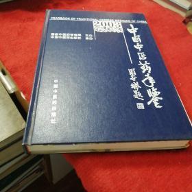 中国中医药年鉴(2003年)
