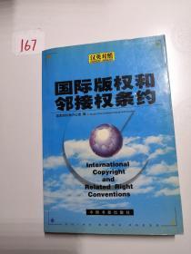 国际版权和邻接权条约