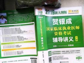 2019贺银成国家临床执业医师资格考试辅导讲义(上下册)