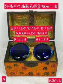 弥福寿之庙藏天然蓝钻石一盒。晶莹剔透,荧光漂亮,色彩艳丽,包浆浓郁,保存完好,检验硬度十,收藏珍品