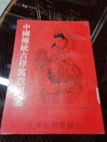 中国传统吉祥寓意图案