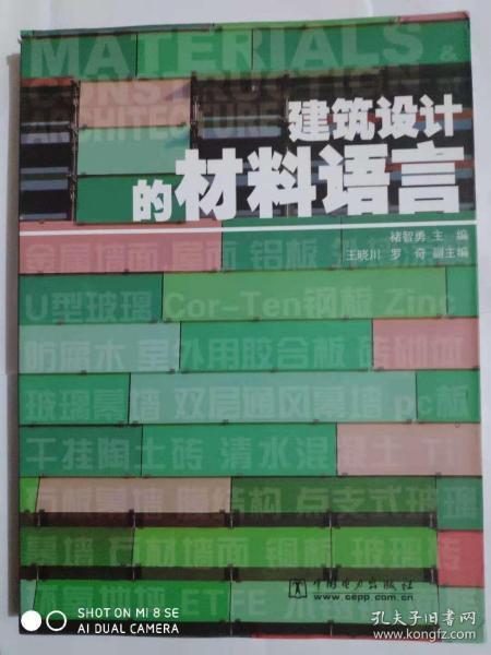 建筑设计的材料语言