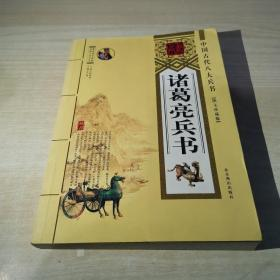 中国古代八大兵书:诸葛亮兵书(图文珍藏版)