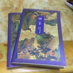 侠客行  上 下 两册全  正版 无笔迹 金庸作品集 26 27