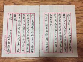 民国时期河南学者吴世勋先生毛笔信札一通两页,编著有以河南地区金石为主的《河南》杂志,以地理为主《分省地志河南》,极为罕见