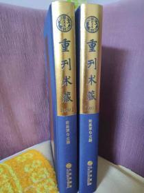 实拍现货《陈子性藏书》16开精装两册——术藏第八十册、八十一册
