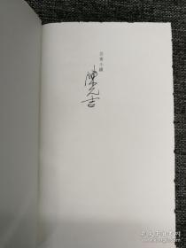 陈允吉先生签名《芸窗小缀》毛边本(一版一印