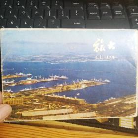 明信片《旅大(一)》旅大市邮电局编印