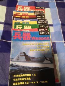兵器 杂志 2001 合售