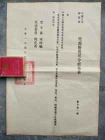 1949年解放军淞沪警备司令部布告一张(司令员宋时轮)