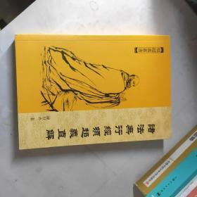 诸法无行经顿超义直解(顿超义丛书6)