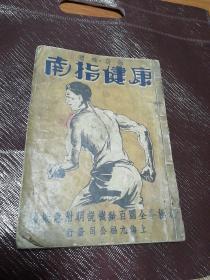 健康指南,有吴式写的太极太极拳家褚民谊拳图说
