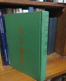 太平广记(1995年初版・16开精装本・仅印500册)